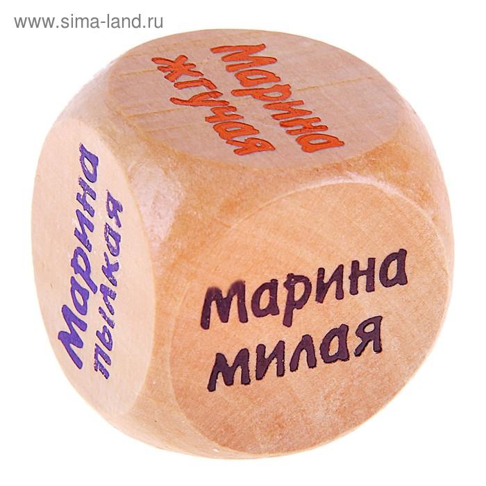 """Кубик с именем """"Марина"""""""