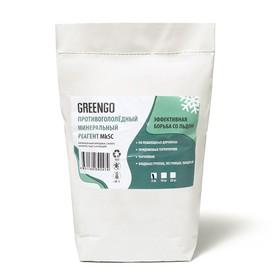 Реагент антигололёдный (мраморная крошка, галит, хлористый кальций), 5 кг, работает при —30 °C