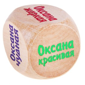 "A cube with the name ""Oksana"""