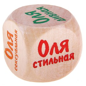 """A cube with the name """"Olya"""""""