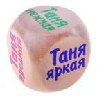 """Кубик с именем """"Таня"""""""