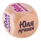 """Кубик с именем """"Юля"""""""