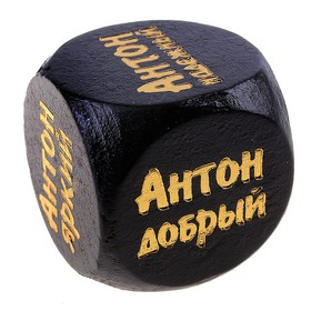 """A cube with the name """"Anton"""""""