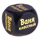 """Кубик с именем """"Ваня"""""""