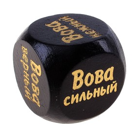 """A cube with the name """"Vova"""""""