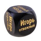 """Кубик с именем """"Игорь"""""""