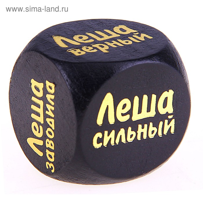 "Кубик с именем ""Леша"""