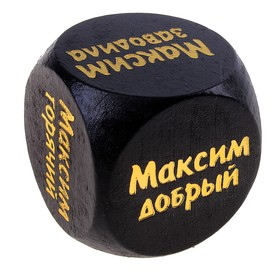 """A cube with the name """"Maxim"""""""