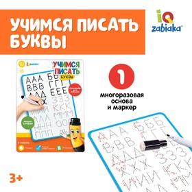 Тренажёр для письма «Учимся писать буквы»