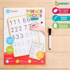 Тренажёр для письма «Учимся писать цифры»