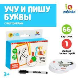 Набор пиши-стирай «Учу и пишу буквы» карточки с буквами и картинками, маркер
