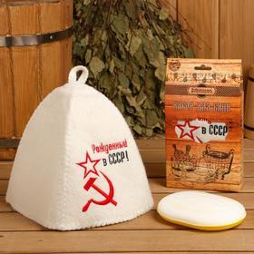 """Подарочный набор """"Добропаровъ"""": шапка """"Рождённый в СССР"""" и мочалка"""