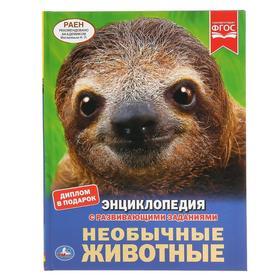 Энциклопедия. Необычные животные с развивающими заданиями