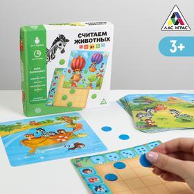 Развивающая игра «Считаем животных», 3+