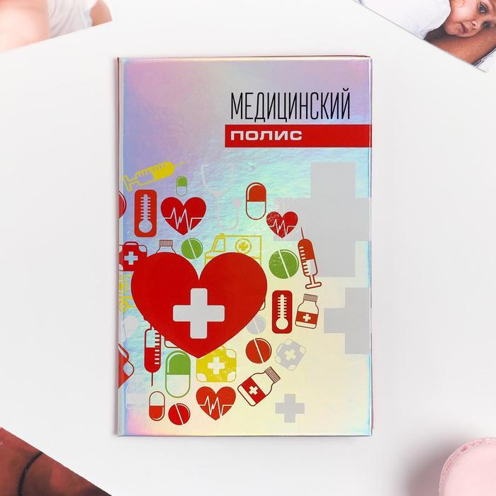 Медицинский полис «Все для здоровья», 11,3 х 17,5 см (цвет красный) - фото 1980722