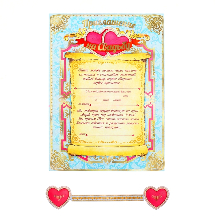 """Свадебные приглашения-свитки """"Союз сердец"""""""