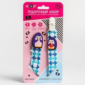 """Подарочный набор: держатель для пустышки и значок для мамы """"Пингвинчик"""""""