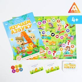 Настольная игра-бродилка «Изучаем азбуку» с фантами, 4+
