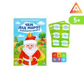 Настольная игра-бродилка «Чем Дед Мороз занимается летом» с фантами, 5+
