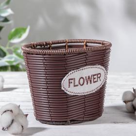 Кашпо плетеное «Брауни», 16,5×13×13,5 см, цвет коричневый