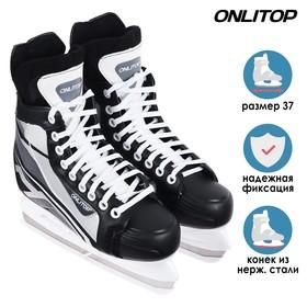 Коньки хоккейные 225L, размер 37
