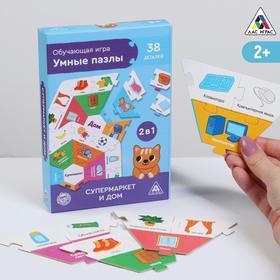 Обучающая игра «Умные пазлы. Супермаркет и дом», 2+
