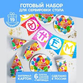 Набор бумажной посуды «С Днём рождения», шары, 6 тарелок, 6 стаканов, 6 колпаков, 1 гирлянда