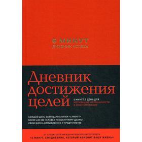 6 минут. Дневник успеха (шафран/красный) + закладка. Спенст Д.