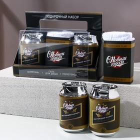 """Набор """"С Новым Годом"""". шампунь, гель для душа, полотенце"""