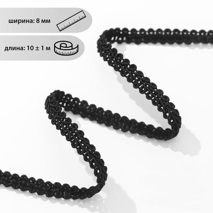Тесьма декоративная «Шанель», 8 мм, 10 ± 1 м, цвет чёрный - фото 2019873
