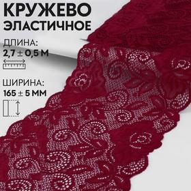 Кружево эластичное «Розы», 170 мм × 2,7 ± 0,5 м, цвет бордовый