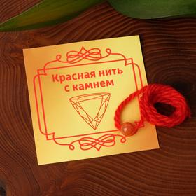 "Amulet red thread ball #8 "" Carnelian"""