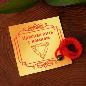 "Amulet red thread ball #8 "" Hematite"""