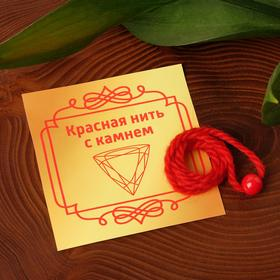 """Amulet red thread ball #8 """" coral"""""""