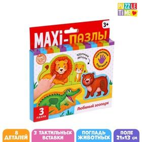 Макси пазлы с тактильными вставками «Любимый зоопарк»
