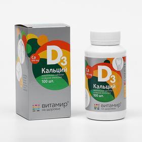 Кальций D3, здоровые суставы, со вкусом апельсина, 100 жевательных таблеток