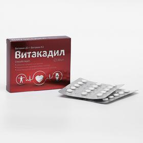 Витакадил, источник кальция, витамин K2 + витамин Д3, 30 таблеток