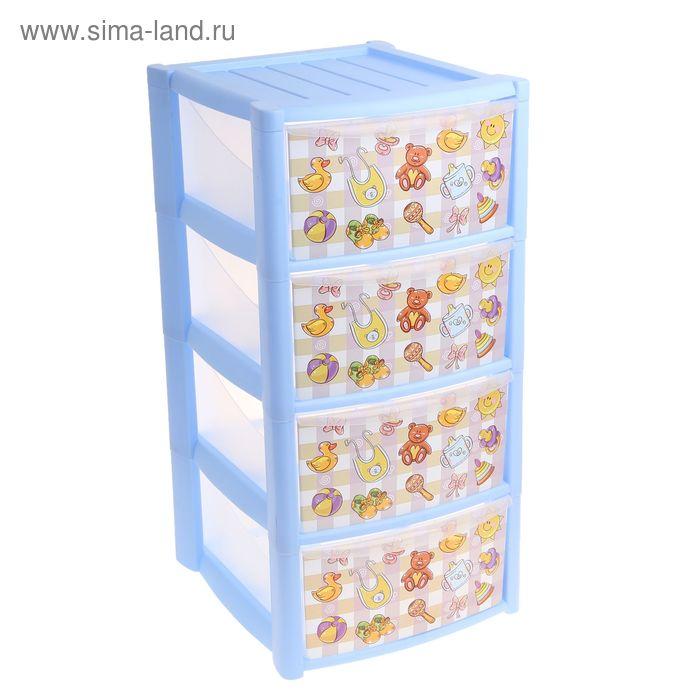 Комод для игрушек, 4 выдвижных ящика, цвет голубой