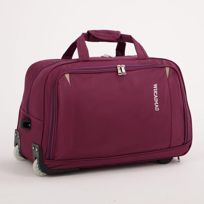 Сумка дорожная на колёсах, отдел на молнии, наружный карман, цвет фиолетовый - фото 763544