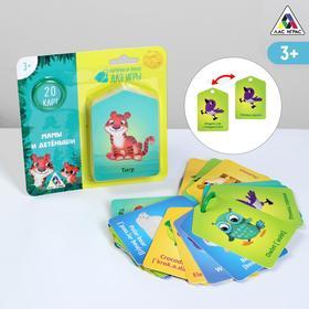 Карточки для изучения английского «Мамы и детёныши», 3+