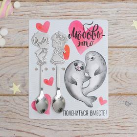 Ложка на открытке парные «Любовь это - тюлениться вместе», 12 х 15 см