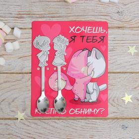Ложка на открытке парные «Крепкие обьятия», 12 х 15 см