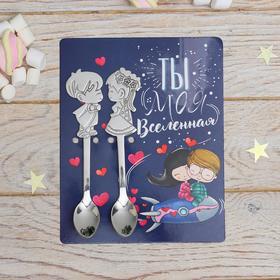 Ложка на открытке парные «Ты моя вселенная», 12 х 15 см