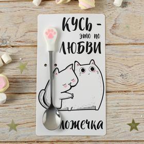 Ложка на открытке лапка «Это по любви», 10 х 18 см