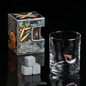 """Набор стакан и камни для виски """"Военный"""", с пулей, 3 камня в мешочке, 250 мл"""