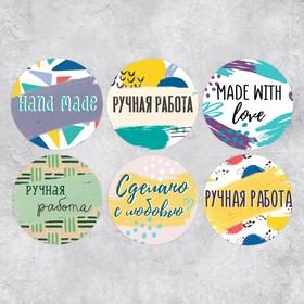 Handmade paper stickers, 4 × 4 cm, 11 m - 252 PCs.