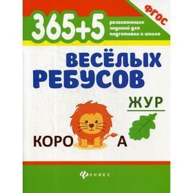 365 + 5 веселых ребусов. 6-е издание