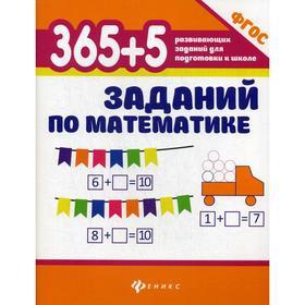 365 + 5 заданий по математике. 7-е издание. Зотов С. Г.