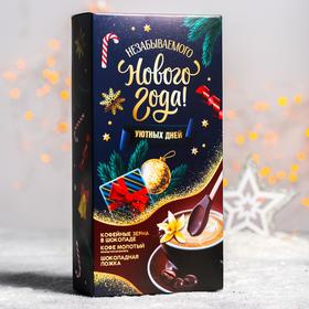Подарочный набор «Синий»: кофе 100 г, зерна 30 г, шоколадная ложка 25 г