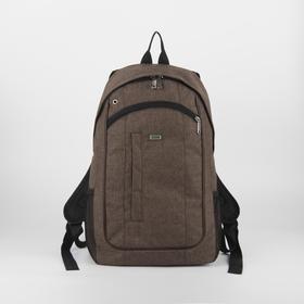 Рюкзак молодёжный, отдел на молнии, 3 наружных кармана, 2 боковые сетки, цвет коричневый